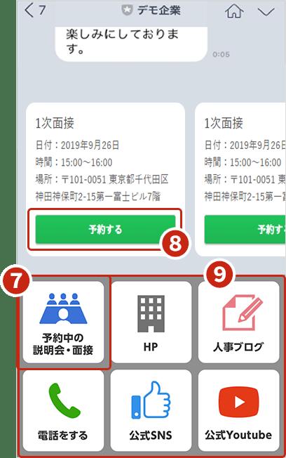 学生側LINE画面イメージ