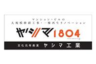 ヤシマ工業株式会社