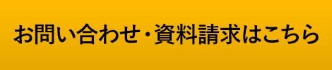 採用管理×LINE連携