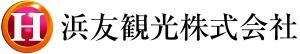 浜友観光株式会社 様