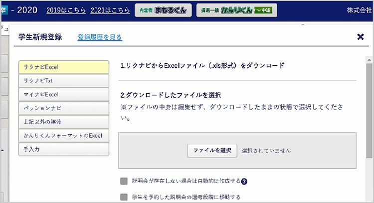 学生新規登録画面サンプル