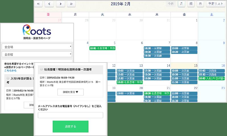 スケジュール管理画面サンプル