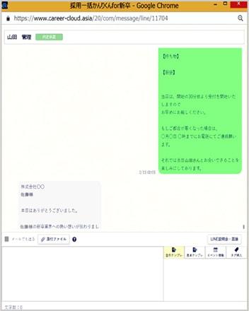 企業側LINE送受信画面サンプル
