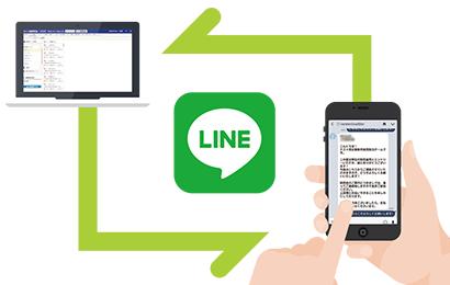 LINE連携機能イメージ図
